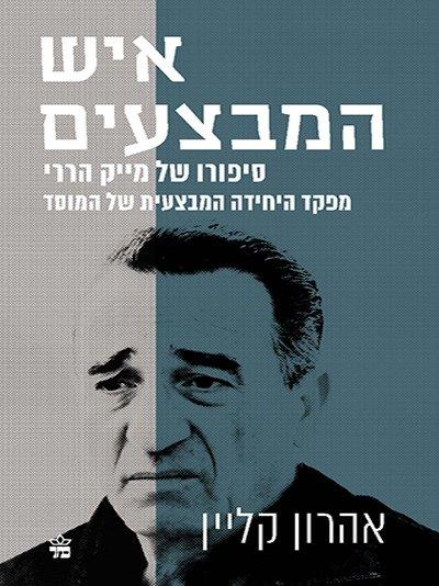 Ish_Hamivtzaim_cover_4site
