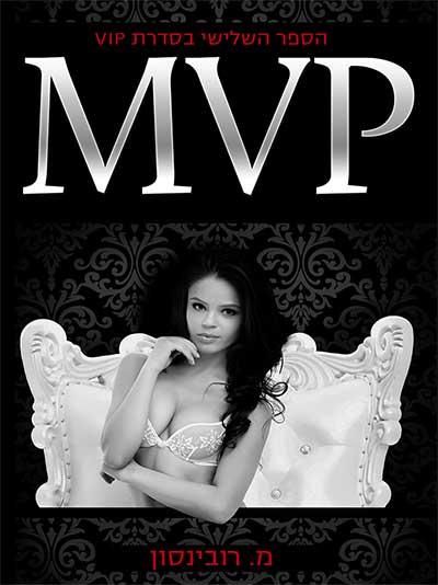 MVP-4s