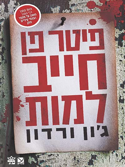 Peter_Pan_Hayav_Lamut_cover_4site