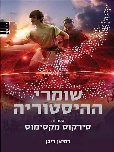 Shomrei_Hahistoria_2_cover-4site