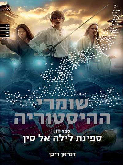 Shomrei_Hahistoria_3_cover-4site