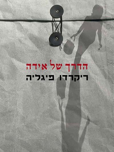 Haderech_Shel_Ida_cover-4site