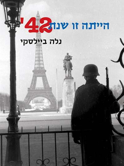 Hayta_Zo_Shnat_42_cover-4site