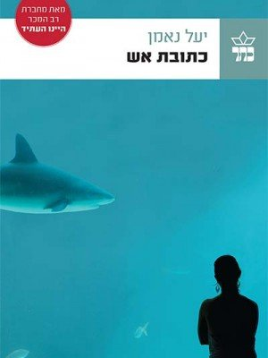 Ktovet_Esh_cover-4site