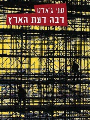 Raba_Raat_Haaretz_cover-4site