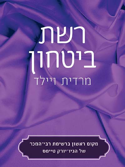 Reshet_Bitachon_cover_4site