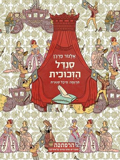 Sandal_Hazchuchit_cover-4site