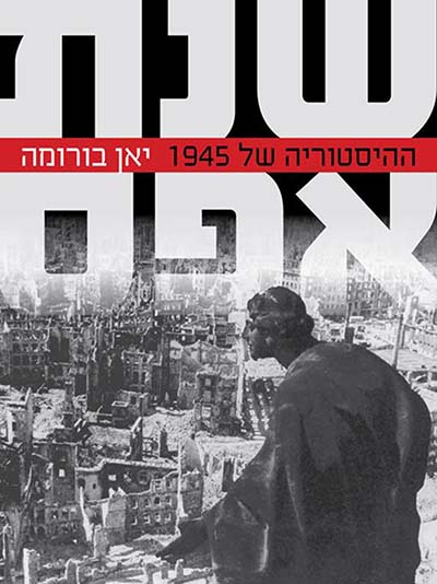 Shnat_Efes_cover-4site