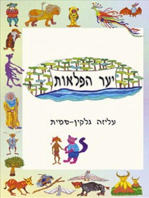 YaarHaplaot
