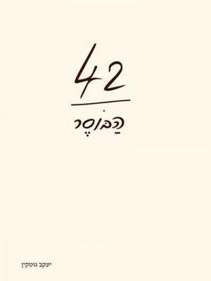 42HaBoser