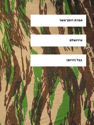 Iroshalem