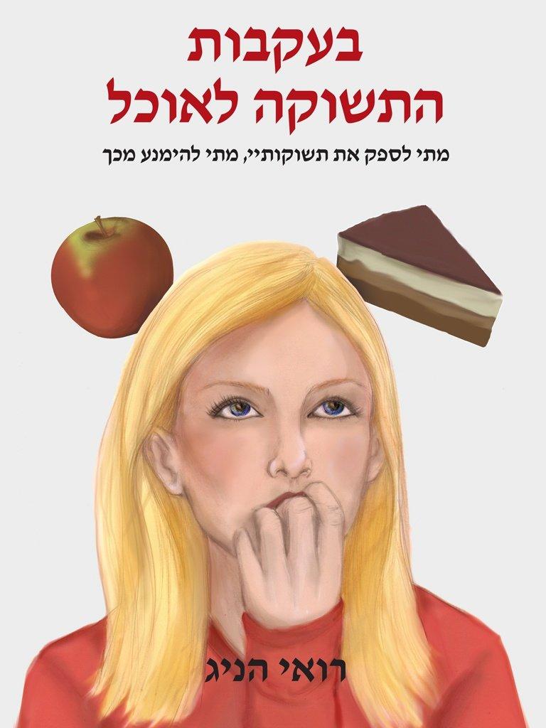 beikvot_hatshuka_leohel