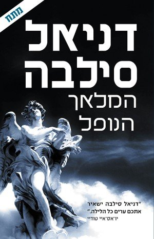 hamalach