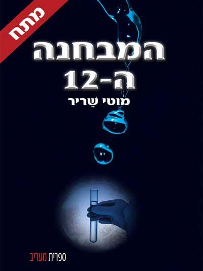 HaMavhebaHa12