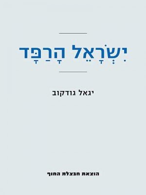 IsraelHaRapad