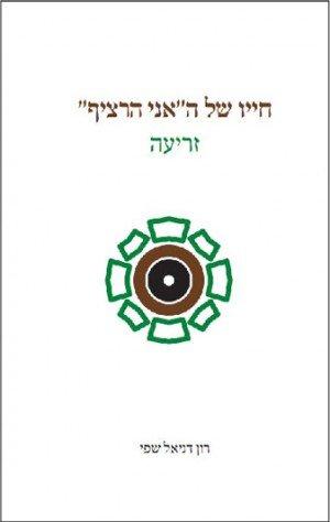 978-1-61838-693-9_Ron_Daniel_Shefi