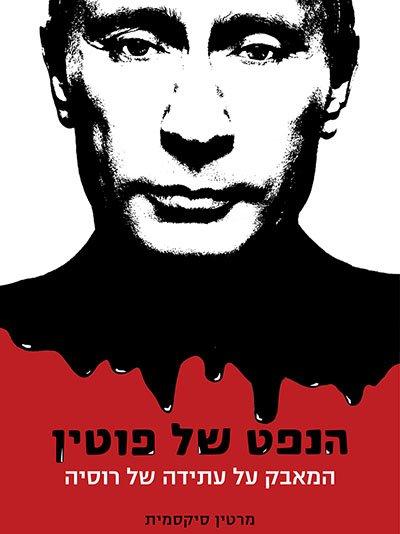 Haneft_Shel_Putin