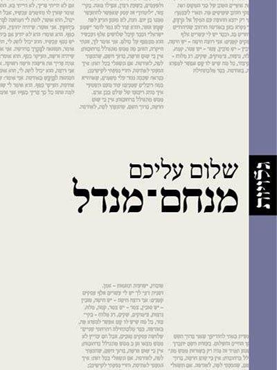 Menachem_Mendel_cover-4s