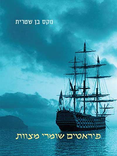piratim_shomrei_mizvot