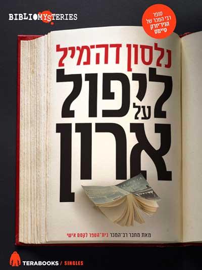 ליפול על ארון מאת נלסון דה-מיל בהוצאת טרה ספרים | מנדלי מוכר ספרים ברשת