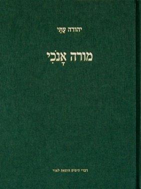 מורה אנכי - יהודה עתי