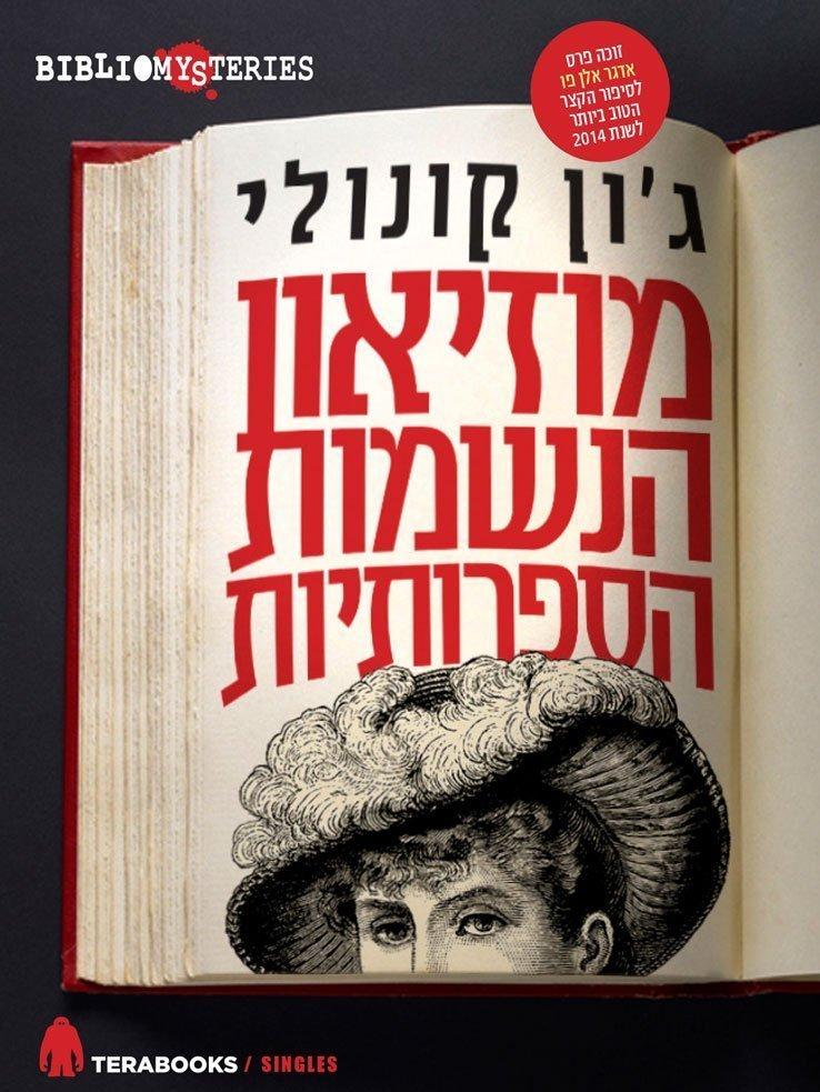 מוזיאון הנשמות הספרותיות מאת ג'ון קונולי בהוצאת טרה ספרים