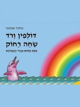 תמונת הספר דולפין ורוד שחה רחוק
