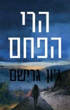 הספר הרי הפחם מאת ג'ון גרישם