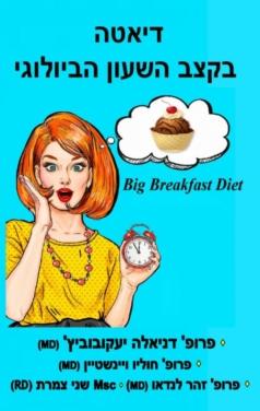 חזית הספר דיאטה בקצב השעון הביולוגי